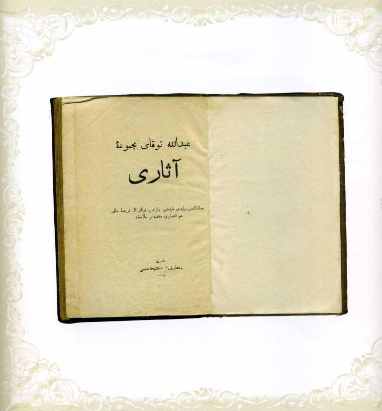 Г. Тукай. Сборник стихов