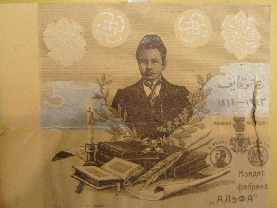 Конфетный фантик с изображением Г. Тукая