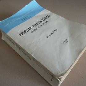 Книга. Стихотворения Г. Тукая.