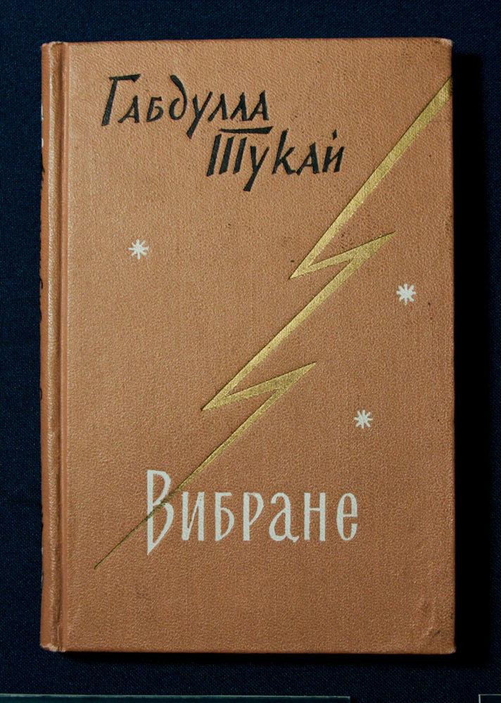 Книга. Г. Тукай. Избранное