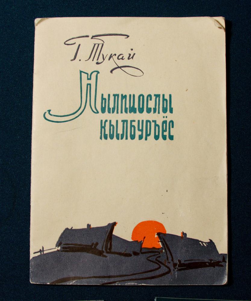 Книга. Г. Тукай. Шурале