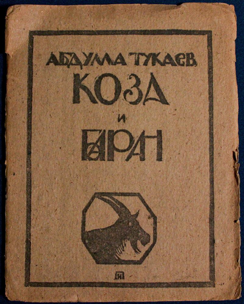 Абдулла Тукаев. Коза и баран