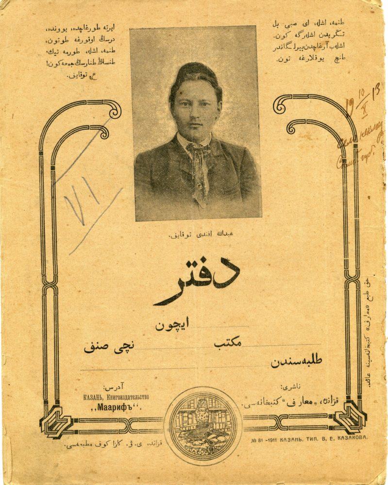 Амирхан Ф. М.