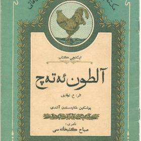 Г. Тукаев. Алтын әтәч (Золотой петух). 1909